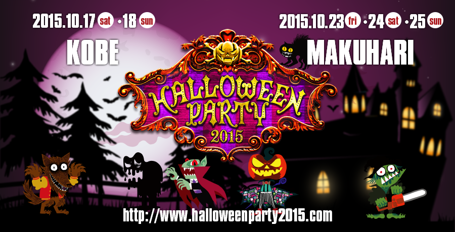 halloweenparty2015_banner