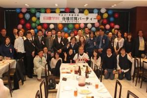 IMG_1225  2015年度日建学院祝賀会2