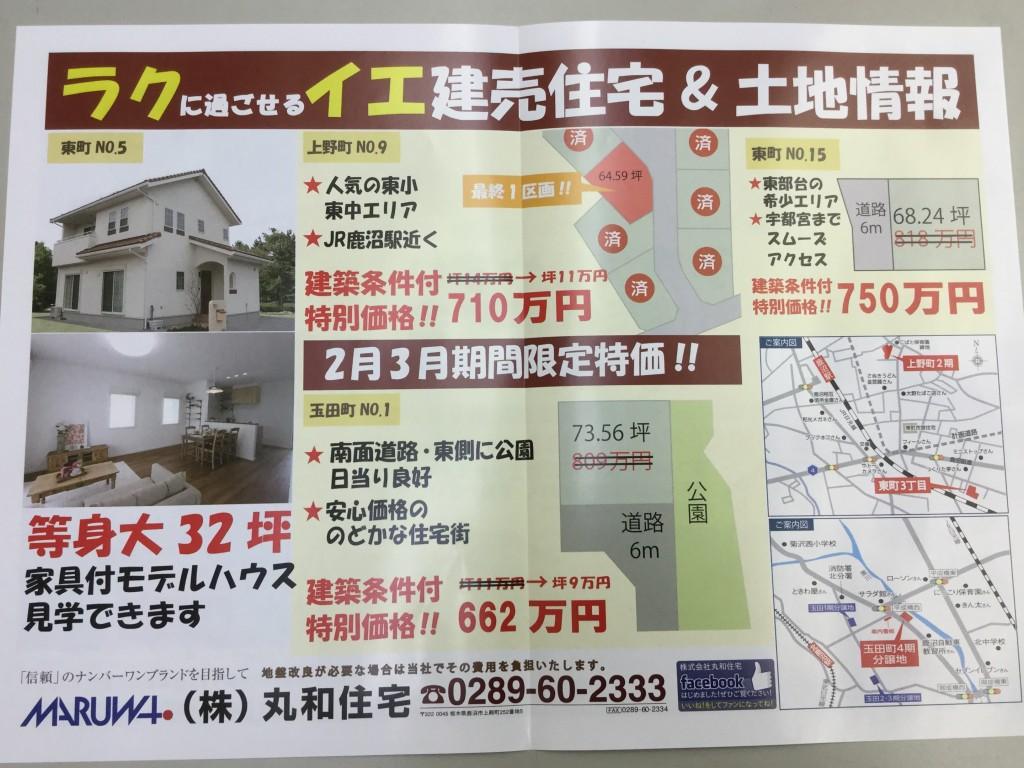 土地・モデルハウスも販売しています